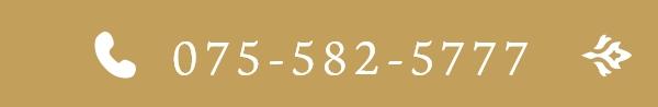 075-582-5777